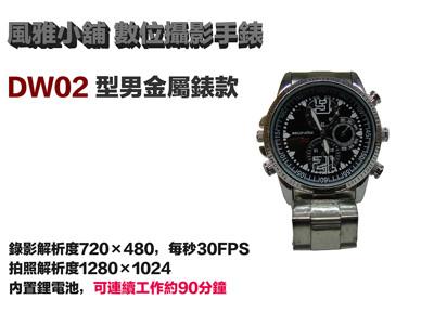 【風雅小舖】DW02數位攝影手錶 30FPS 錄影解析720×480 蒐證/自保/檢舉/運動/拍攝/ (6.9折)