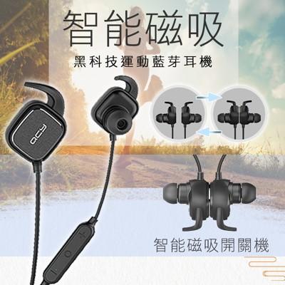 【風雅小舖】QCY QY12 磁吸式無線藍芽耳機 運動藍牙耳機 (4.2折)