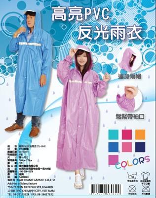 TJ-004亮高PVC反光雨衣 (5折)