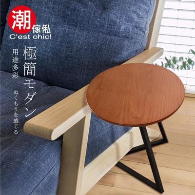 【C'est Chic】Homme質男寓所個性小圓桌 (3.1折)