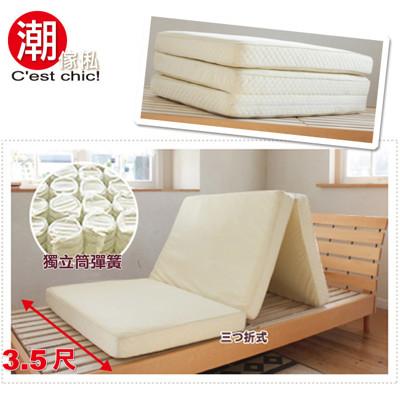 日式獨立筒三折彈簧床墊3.5尺可收納拆洗二色可選 (4.3折)