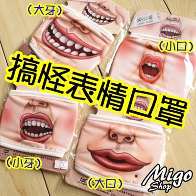 【搞怪表情口罩《不挑款出貨快》】KUSO純棉口罩 大嘴巴口罩 表情口罩 保暖透氣 棉口罩 交換禮物 (4.1折)