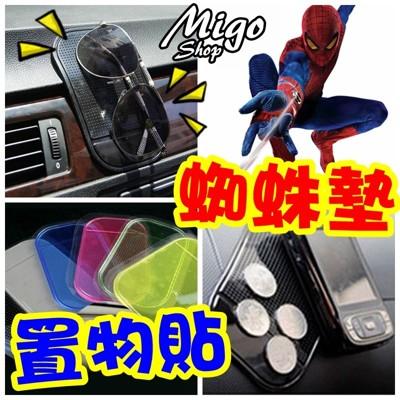 【蜘蛛防滑墊《裸裝》】汽車置物墊 車用防滑墊 360度 多功能 萬用止滑墊 魔力墊 手機防滑墊 置物 (1.9折)