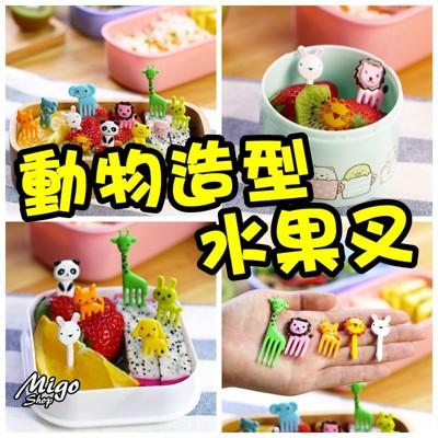 【動物造型水果叉《不挑款》】動物莊園可愛迷你便當簽兒童水果叉創意塑料 (3.6折)