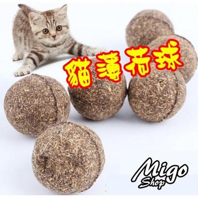 【野生貓薄荷球】 寵物用品 貓咪用品 貓 寵物用品 (4.1折)