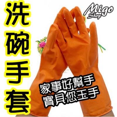 【洗碗手套《不挑色》特價中!!】家事手套 洗碗 手套 乳膠手套 橡膠手套 清潔手套 (3.6折)