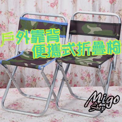 【戶外靠背便攜式折疊椅《不挑款》】大款靠背折疊椅子戶外釣魚椅排隊椅 (5.5折)