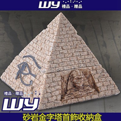 【WY禮品‧贈品】((砂岩金字塔首飾收納盒)) 砂岩裝飾品 創意樹脂工藝品 埃及金字塔擺件 首飾品收 (5.6折)