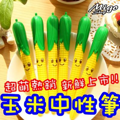 【新鮮玉米中性筆】療癒 可愛 萌 玉米造型 中性筆 原子筆 辦公小物 事務用品 文具 便宜 實用 不 (2.5折)