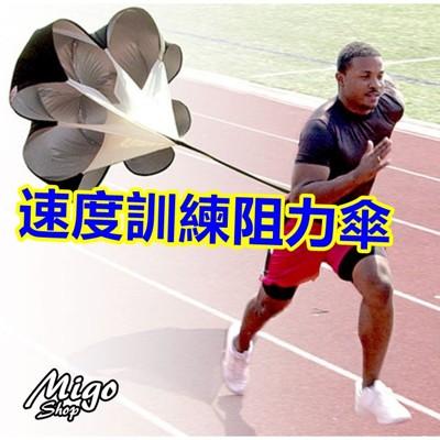 【速度訓練阻力傘《不挑色》】可調式 運動 跑步傘球健身器 田徑力量器 現貨 特價 便宜 健身 訓練 (5.9折)