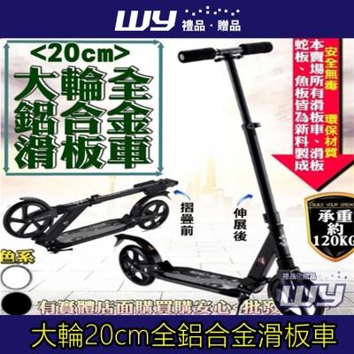 【WY禮品‧贈品】【大輪20cm全鋁合金滑板車】雙輪踏板 摺疊滑板車 高級車 滑板車 蛙式車 運動車 (5.2折)