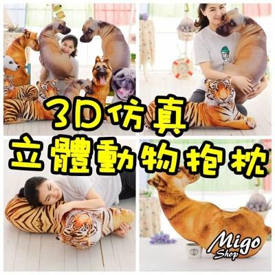 【3D仿真立體動物抱枕《多款任選》】狗 卡通 靠墊 現貨 交換禮物 聖誕節 過年 經 搞怪 可愛 抱 (6.2折)