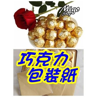 【巧克力包裝紙《金色10*10cm》】金色 壓紋 鋁箔紙 普洱茶 金紙 (4.4折)