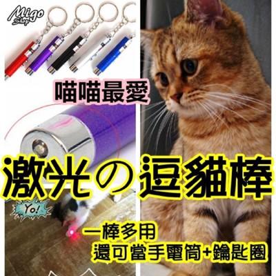 【多功能激光逗貓棒《附贈電池,不挑色》】雷射筆 手電筒 鑰匙圈 三種組合 超實用 貓玩具 貓奴 逗貓 (3.9折)