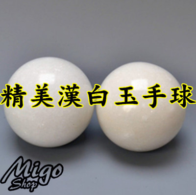 【精美漢白玉手球 單顆】玉石健球手球玉器按摩球手掌 (5.6折)