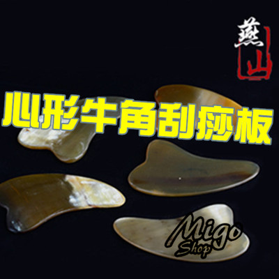 【心形牛角刮痧板《不挑款》】刮痧板按摩刮痧片傳統保健活絡器材 (4.6折)