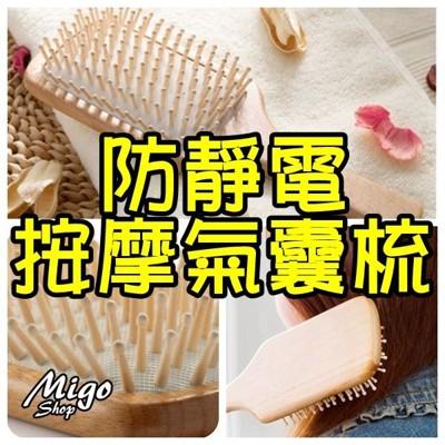 【防靜電按摩氣囊梳《木頭梳》】防靜電櫸木按摩梳子氣囊梳頭部按摩 (5.5折)