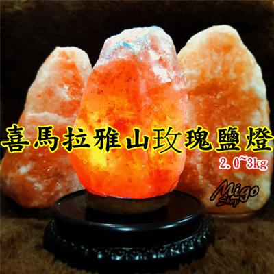 【喜馬拉雅山 玫瑰鹽燈 2~3kg岩鹽】玫瑰鹽 玫瑰岩 鴿血紅鹽燈 招財鹽燈招財聚寶 (6.9折)
