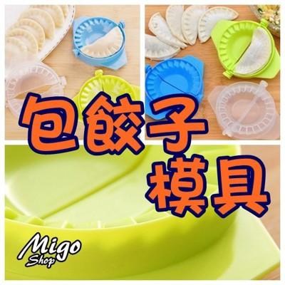 【包餃子模具《素面款/不挑色》】廚房創意手動包餃子器食品級塑料彩色捏餃子夾家用包餃子模具 (1.8折)