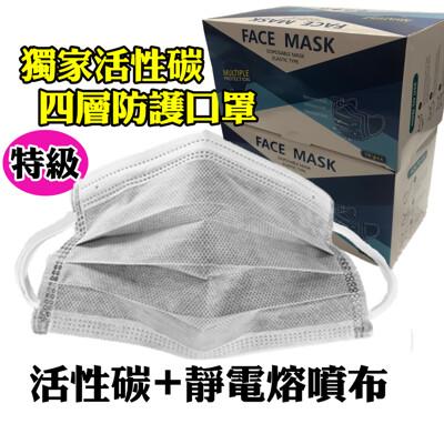 獨家活性炭口罩【活性碳+靜電熔噴布】【精美盒裝50片入】四層口罩高端防護 更勝三層口罩 (5.7折)