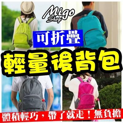 【可折疊後背包】日韓 輕量 旅行包 後背包 折疊式 收納包 學生 背包客 輕便 出國 現貨 特價 (5.7折)
