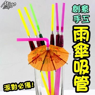 【創意手工雨傘吸管《不挑色》】造型吸管 小雨傘 紙傘 現貨 party 生日派對 (2.1折)