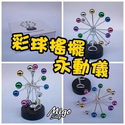 【彩球搖擺永動儀《不挑色》】H010彩球永動天體儀創意桌面辦公居家裝飾磁性搖擺器擺件 (5.5折)
