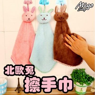 【北歐兔擦手巾《不挑色》】珊瑚絨 洗手台 浴室 廚房 擦手巾 毛巾 (3.6折)
