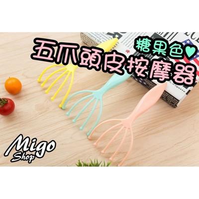 【五爪頭皮按摩器《不挑色/全塑膠材質》】可愛 糖果色 輕鬆 頭部 五爪按摩器 壓力按摩爪 便宜 現貨 (3.6折)