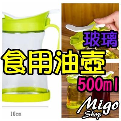 【玻璃食用油壺500ml】防漏油醋瓶密封控油按壓式醬 (4.4折)