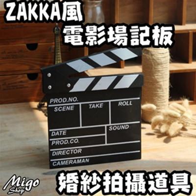 【ZAKKA風-電影場記板《小號 20.2*19.8cm 黑色》】婚紗拍攝道具 電影 主題餐廳 (5.6折)