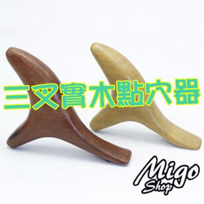 【三叉實木點穴器】越南香木按摩器香木三角雀手工 (4.6折)