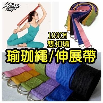 【瑜珈繩/瑜珈伸展帶《不挑色》】雙扣環 183CM伸展帶 瑜珈 美容美體 運動 健身 瑜珈用品 (4.6折)