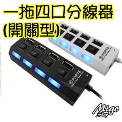 【一拖四口USB分線器(開關型會亮燈)《不挑色》】4口開關HUB USB2.0 USBHUB 集線器 (4.7折)