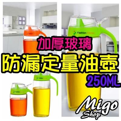 【加厚玻璃防漏定量油壺250ML】加厚玻璃防漏定量油壺廚房醬油瓶醋瓶控油壺油瓶 (4.6折)