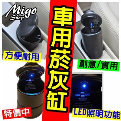【MIGO SHOP】【車用煙灰缸《LED燈照明功能》】汽車煙灰缸 創意 煙灰缸 LED燈 汽車菸灰 (4.4折)