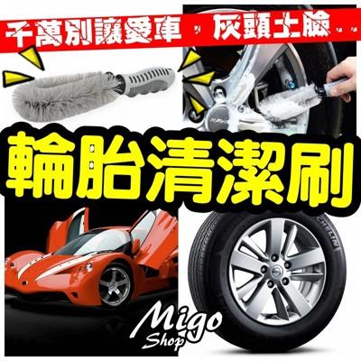 【汽車輪胎專用清潔刷(超低促銷價)】汽車 輪胎 專用清潔刷 單頭 輪胎刷 防滑防凍 軟柄 洗車工具 (4.8折)