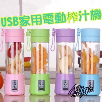 【USB家用電動榨汁機】USB充電款 電動榨汁機 玻璃壺身 便攜式果汁機 (6.2折)