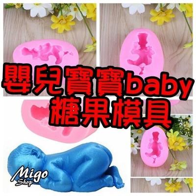 【嬰兒寶寶baby糖果模具 巧克力模具 蛋糕模具】翻糖蛋糕模具 果凍模液態矽膠模具 手工皂烘焙工具 (4.6折)