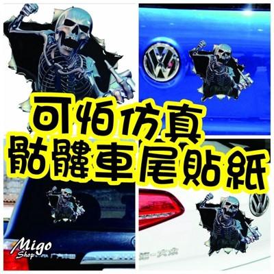 【可怕仿真骷髏車尾貼紙】妙卡斯汽車貼紙骷髏恐怕恐懼車身貼紙骷髏偷看車尾貼紙R406 (4.1折)