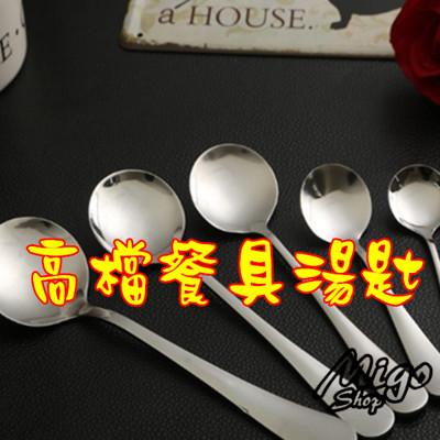 【高檔不銹鋼餐具不銹鋼勺子 湯匙】圓勺不銹鋼勺子小勺子兒童勺 (3.1折)
