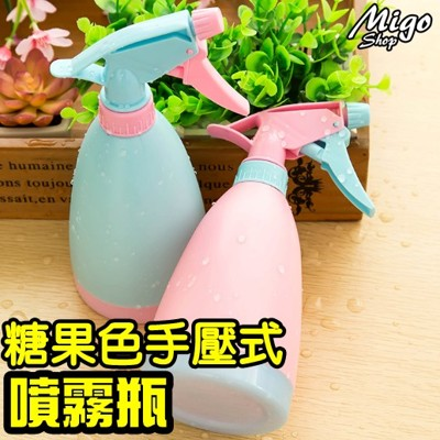 【糖果色手壓式噴霧瓶《不挑色》】噴霧瓶 澆花 植物 小盆栽 噴水壺 灑水壺 噴霧器 景觀手壓式噴壺 (3.8折)
