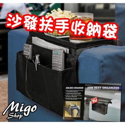 【MIGO SHOP】 【沙發收納袋】沙發收納袋 沙發扶手收納掛袋 沙發遙控器收納袋 (4.8折)