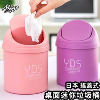 【日本搖蓋式迷你桌面垃圾桶】搖蓋式 翻蓋式 垃圾桶 簡約 時尚 現貨 (4.7折)