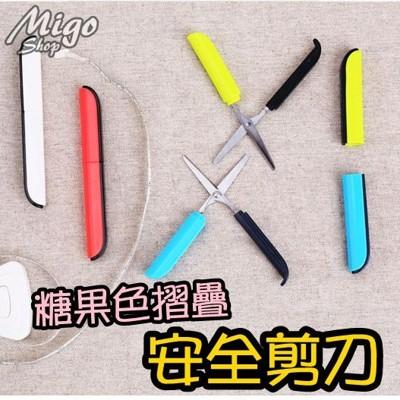 【糖果色摺疊安全剪刀】便攜式剪刀手工課學生剪紙剪刀創意折疊安全剪刀 (3.9折)