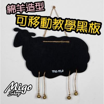 【創意居家 綿羊可移動教學黑板】創意家居平面教學留言板黑板幼兒園木製教材黑板場記板移動黑板 (4.6折)