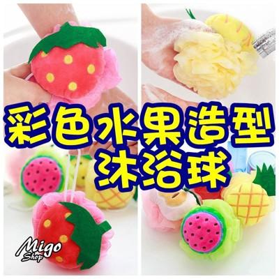 【彩色水果造型沐浴球《不挑款》】彩色水果造型洗澡沐浴球搓澡球浴室搓澡巾可愛浴花浴擦 (3.5折)