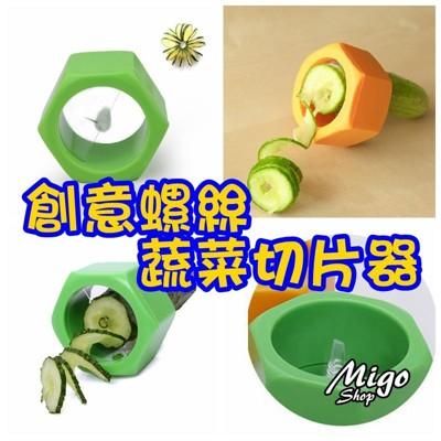 【創意螺絲蔬菜切片器《不挑色》】創意螺旋黃瓜刨瓜類料理刀廚房快速切片器 (3.9折)