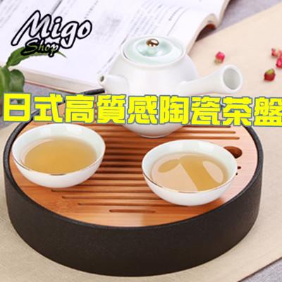 【日式高質感陶瓷茶盤】簡約竹製茶盤日式乾泡茶盤陶瓷 (6.2折)
