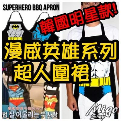 【超人美國隊長英雄系列圍裙】漫威 超人 女超人 美國隊長 嬰兒 造型圍裙 韓綜 明星款 (5.4折)